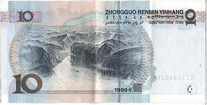 InternChina - 10 Yuan note