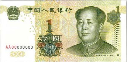 InternChina - 1 Yuan