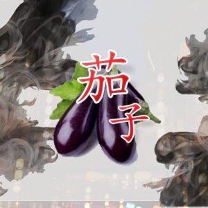 Character QieZi - Aubergine