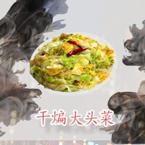 Gan Bian Da Tou Cai