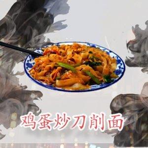 Ji Dan Chao Dao Xiao Mian