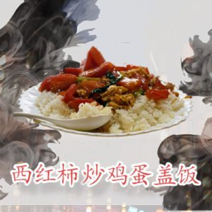 Xi Hong Shi Chao Ji Dan Gai Fan