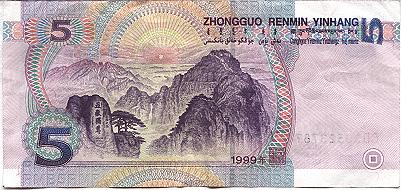 InternChina - 5 Yuan