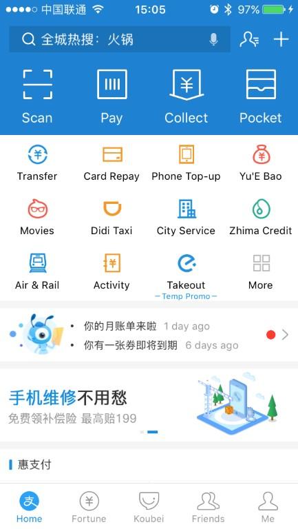 Alipay home screen screenshot