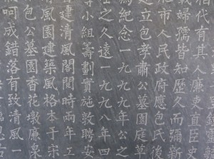 InternChina- Chinese Characters