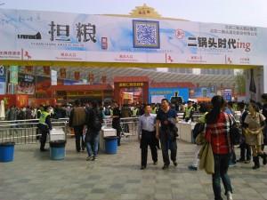 InternChina - International Food and Drinks Fair