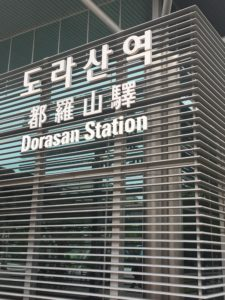 InternChina- Dorasan Station