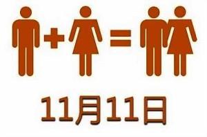 InternChina China Singles' Day