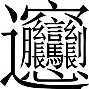biáng character