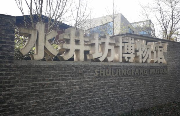 Shui Jing Fang Entrance