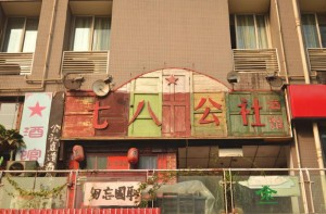InternChina - niushikou mijiu - the place to drink it