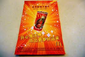 InternChina-red envelope