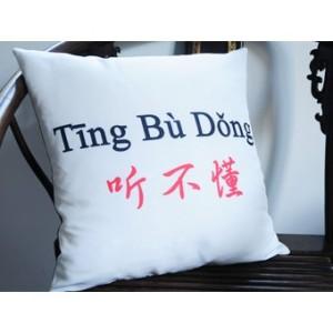 Ting bu Dong