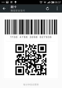 wechat-card-payment-qr-code